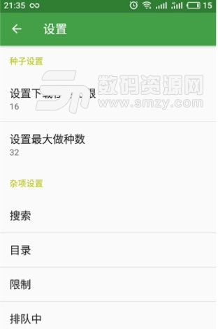 亚洲有码性bt种子_bt种子下载器安卓版(种子资源下载) v1.5.14 汉化版