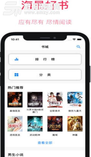 转码小说app苹果版图片