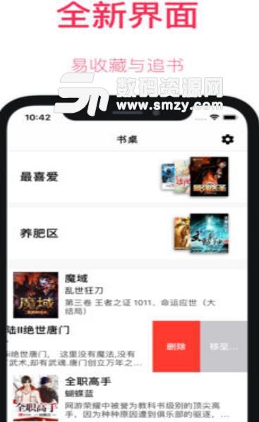 转码小说app苹果版截图