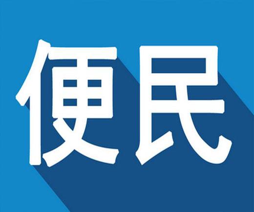 便民服务平台app下载专题