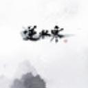 16163逆水寒游戏官方论坛安卓版