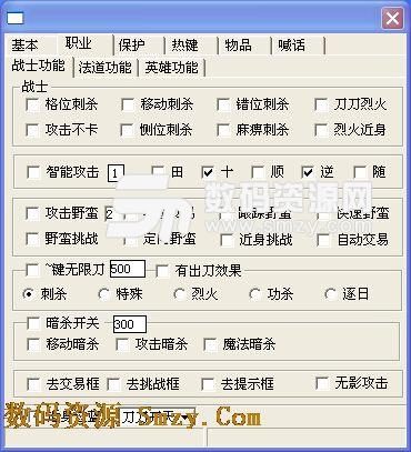 传奇PK3C插件