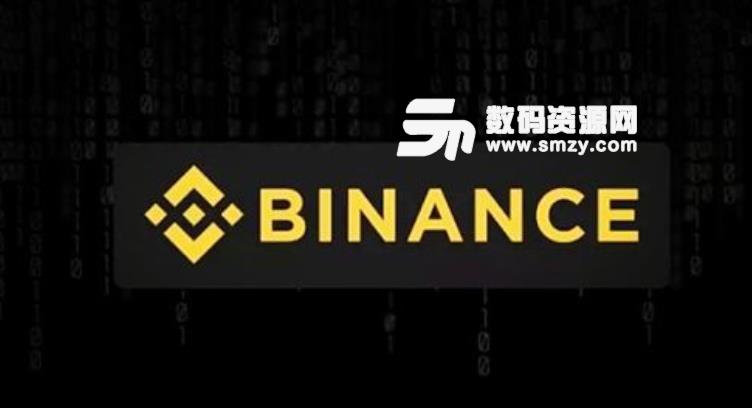 币安交易所平台官方版下载