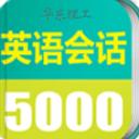 英語實用口語5000句APP