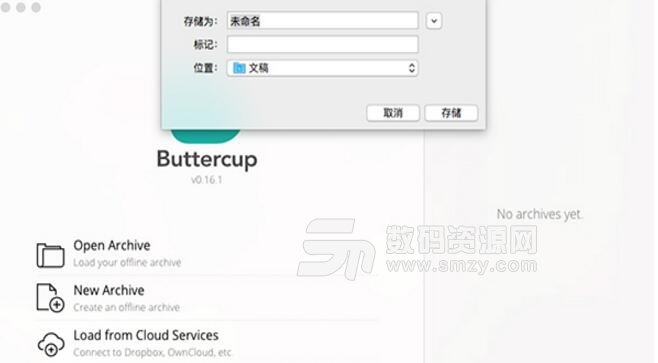 Buttercup Mac版