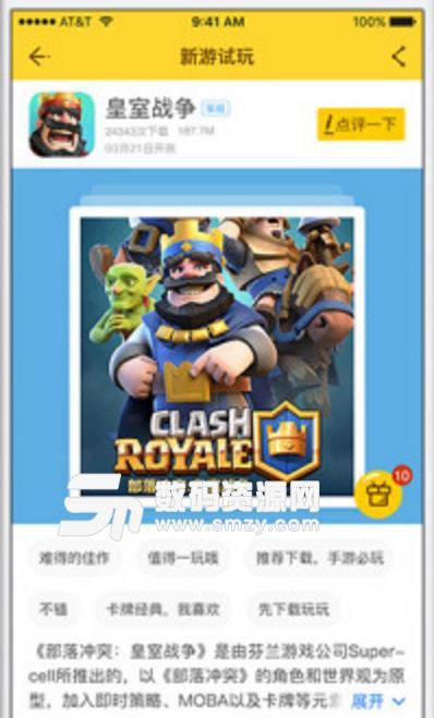 手游资讯app_魔豆手游社区app最新版(手游社交社区资讯) v1.6 安卓版