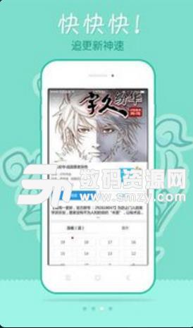 风炫漫画安卓版(动漫阅读器) v1.1.2 手机版