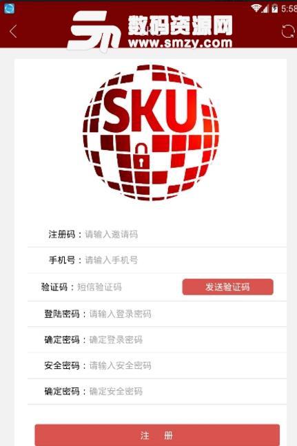 SKU区块链Android版图片