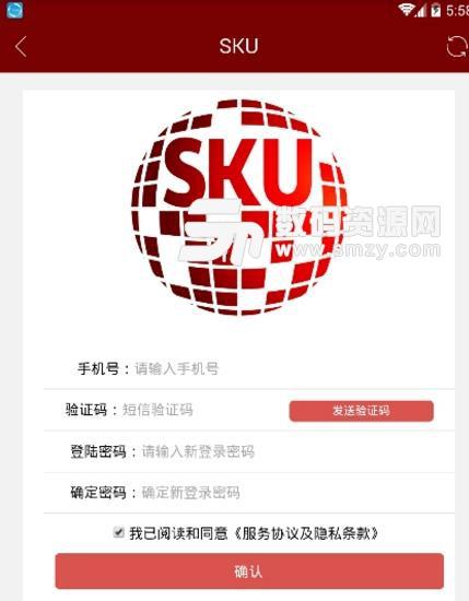 SKU区块链Android版截图