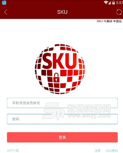 SKU区块链Android版