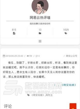 网易云热评墙app(收集网易云音乐热门评论) v01.0 安卓手机版