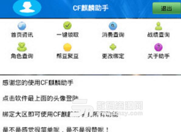 CF麒麟助手app