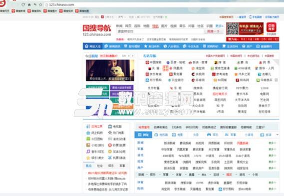 中国国搜浏览器最新版截图