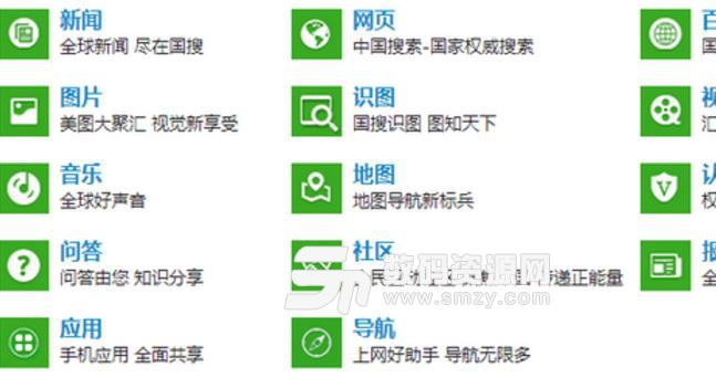 中国国搜浏览器最新版