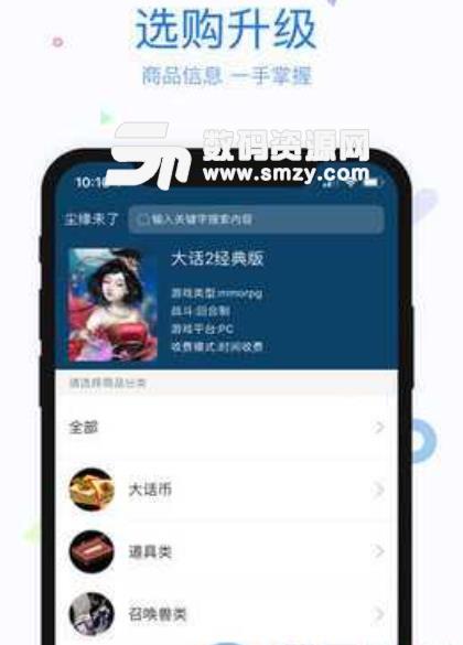 逆水寒手机交易平台苹果版截图