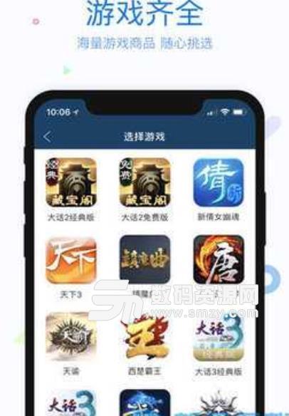 逆水寒手机交易平台苹果版下载