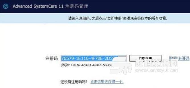 Advanced SystemCare Pro破解版