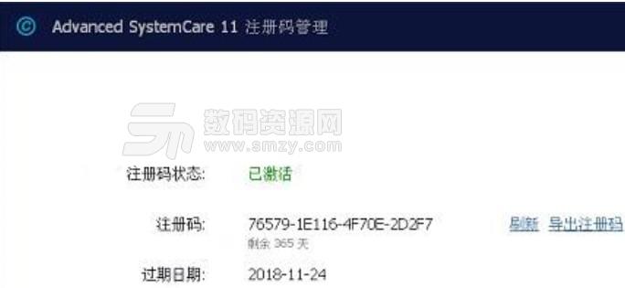 Advanced SystemCare Pro11