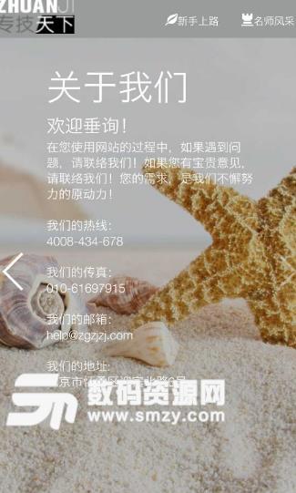 专技天下_专技天下app(专业技术知识学习) v2.9 安卓版