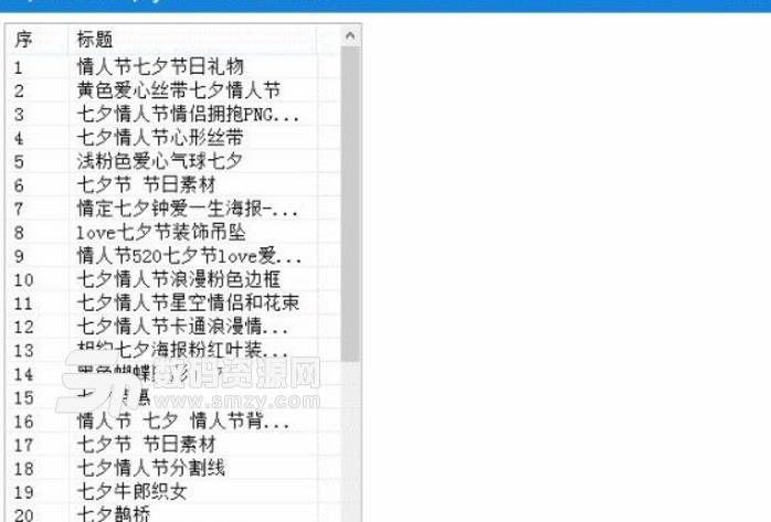 千库网素材下载中文版