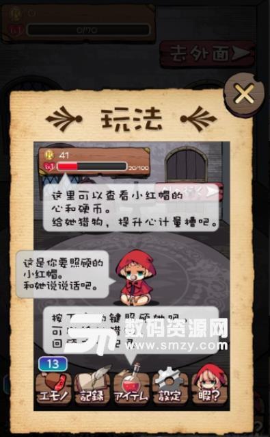 小红帽闭锁森林的故事手游汉化安卓版(日系风格养成游戏) v1.0.