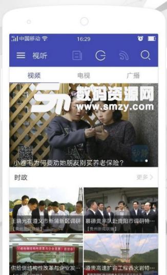 动静新闻iPhone版图片