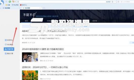 博览浏览器中文版