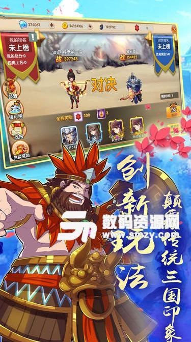 激萌三国手游苹果版图片