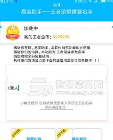 王者荣耀重复名制作软件app
