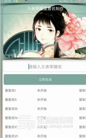 王者荣耀重复名制作软件app下载