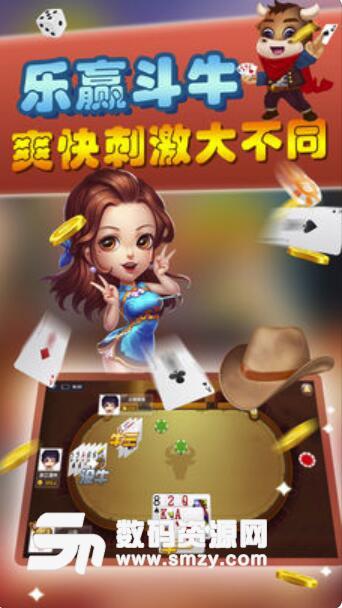 乐赢斗牛iOS版
