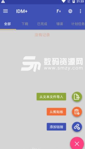 IDM下载神器安卓破解版