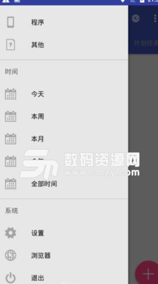 IDM下载神器安卓精简版