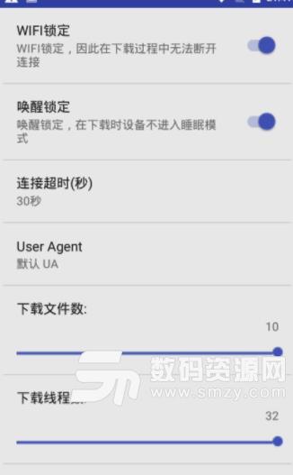 IDM下载神器安卓汉化版