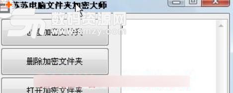 苏苏电脑文件夹加密大师免费版