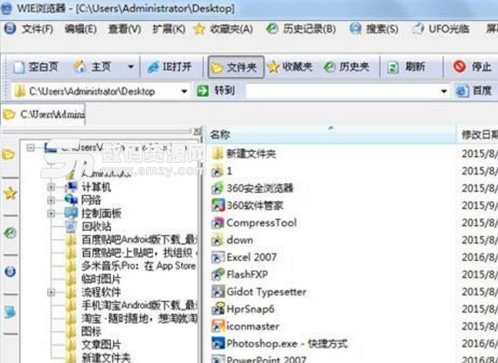 WIE浏览器最新版