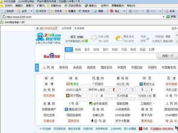 WIE浏览器最新版截图