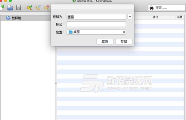 KeePassXC Mac版