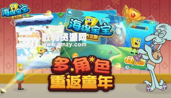 海绵宝宝安卓版(跑酷冒险游戏) v1.0 手机版