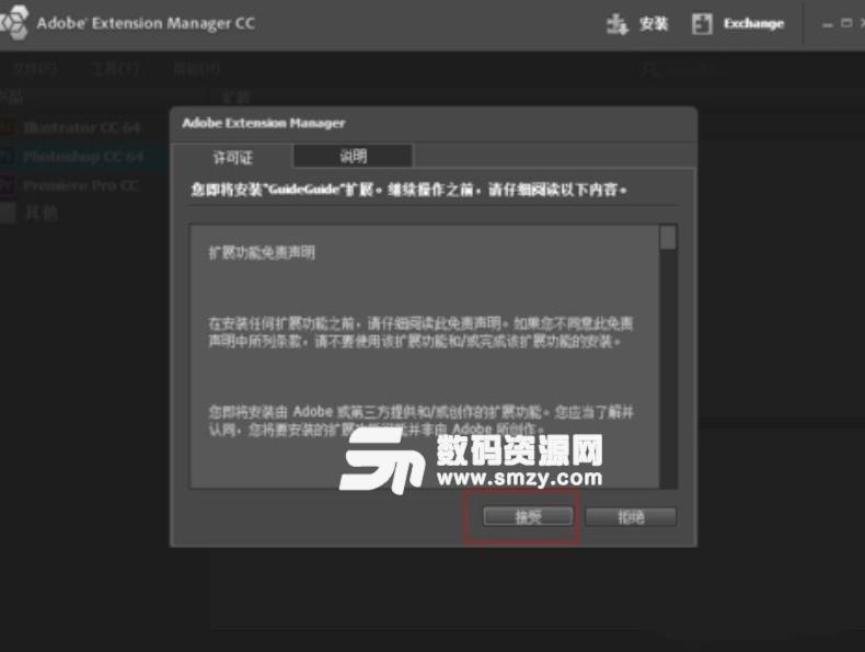 PS辅助线插件官方版下载