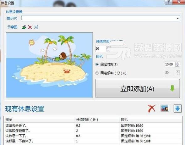 PC WorkBreak官方版