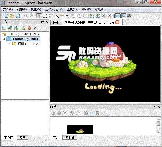 Agisoft PhotoScan Pro绿色版截图