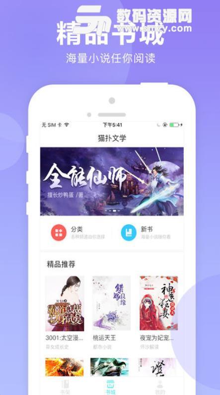 猫扑小说APP苹果IOS版