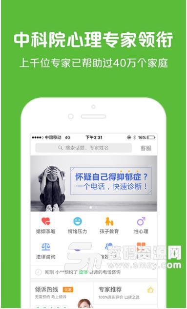 525心理app截图