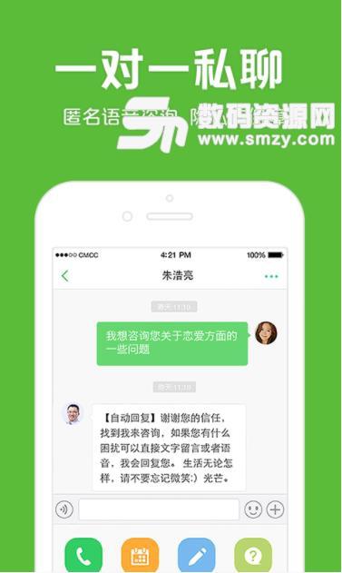 525心理app