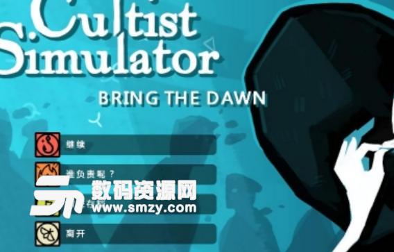 Cultist Simulator汉化补丁