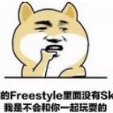 中国新说唱吴亦凡skr表情包