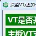 深蓝VT虚拟化检测工具