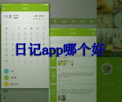 日记app哪个好