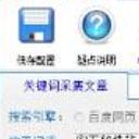 万能文章采集器修改版